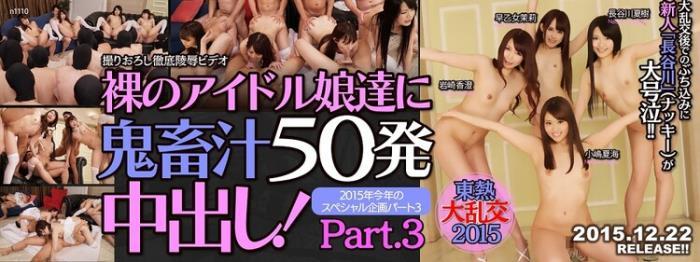 TokyoHot - Natsumi Kojima, Kasumi Iwasaki, Mari Saotome, Natsuki Hasegawa - 2015 SP Part-3 (1080p/FullHD)