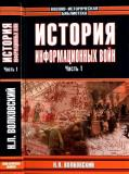 Волковский Н. Л. - История информационных войн. В 2 частях