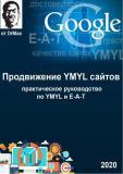 DrMax - Продвижение YMYL сайтов. Практическое руководство