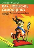 Козлов Алексей - Как повысить самооценку. Способы воспитания здорового эгоизма (+CD: сеансы гипноза)