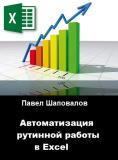 Павел Шаповалов - Автоматизация рутинной работы в Excel