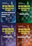 Калиниченко Н.М. - Практикум по шахматной тактике в 4 книгах