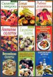 Рецепты для Вас (43 книги)