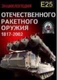 Широкорад А. Б. - Энциклопедия отечественного ракетного оружия. 1817-2002