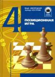 Марк Дворецкий - Школа будущих чемпионов. Сборник произведений. 18 книг