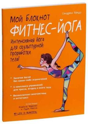 Сандрин Бриду - Мой блокнот. Фитнес-йога
