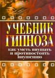 И.А. Монахова - Учебник гипноза. Как уметь внушать и противостоять внушению