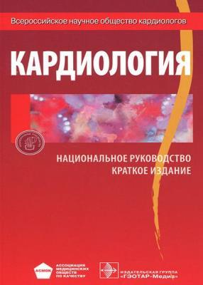Коллектив - Кардиология. Национальное руководство. Краткое издание