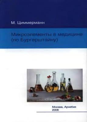 М.Циммерманн - Микроэлементы в медицине (по Бургерштайну)