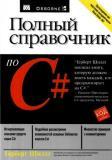 Герберт Шилдт - Полный справочник по C#