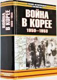 Лотоцкий С.С.  - Война в Корее. 1950 - 1953