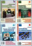 СОЛОН - радиолюбителям. 39 книг+6 CD