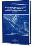 Ю.А. Кропотов - Методы синтеза минимизированных переключательных функций