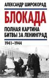 Александр Широкорад - Блокада. Полная картина битвы за Ленинград