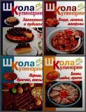 Школа кулинарии. 18 книг