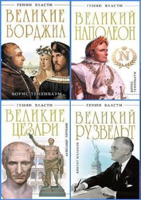 """Серия """"Гении власти"""" в 29 книгах"""