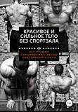 Павел Царегородцев - Красивое и сильное тело без спортзала