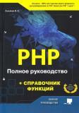 М.Ю. Лукьянов - PHP. Полное руководство и справочник функций