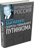 Путинская Россия. Взгляд с Запада. Сборник (6 книг)