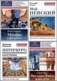 """Серия """"Петербург. Тайны, мифы, легенды"""" в 13 книгах"""