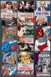 На подмостках истории. 15 книг
