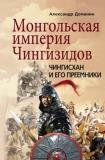 Александр Доманин - Монгольская империя Чингизидов. Чингисхан и его преемники