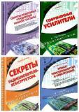 """Серия """"В помощь радиолюбителю (НТ Пресс)"""" в 18 книгах"""