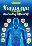 Татьяна Елисеева - Какая еда полезна какому органу