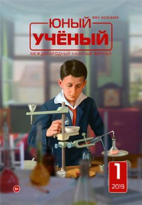 Подшивка журнала Юный ученый (2015 -2020)