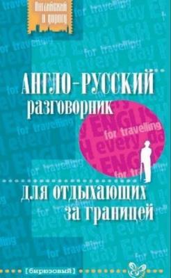 Ганул Е.А. - Англо-русский разговорник для отдыхающих за границей