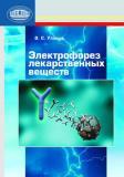 Улащик В.С. - Электрофорез лекарственных веществ