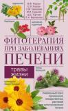 В. Ф. Корсун - Травы жизни. Фитотерапия при заболеваниях печени