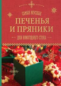 А. Братушева - Самые вкусные печенья и пряники для новогоднего стола