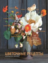 Альтея Гарамполис, Джилл Ризо - Цветочные рецепты. 100 стильных букетов на все случаи жизни
