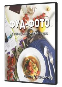 Фуд-фото. Кулинарный онлайн-курс (2020) HDRip