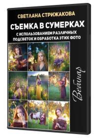 Съемка в сумерках с использованием различных подсветок и обработка этих фото (2020) HDRip