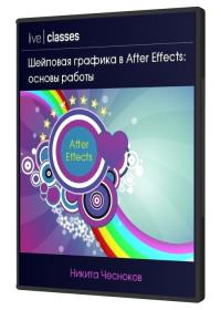 Шейповая графика в After Effects: основы работы (2020) HD
