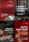 """Серия """"Человек преступный. Классика криминальной психологии"""" в 12 книгах"""
