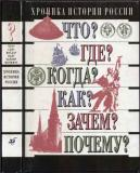 Зуев Михаил - Хроника истории России. IX - XX вв.