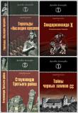 """Серия """"Архивы Аненэрбэ"""" в 4 книгах"""