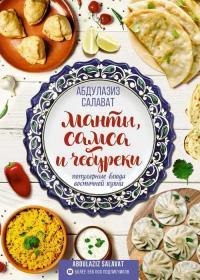 Абдулазиз Салават - Манты, самса и чебуреки. Популярные блюда восточной кухни