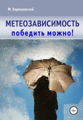 М. Хорошевский - Метеозависимость. Победить можно!