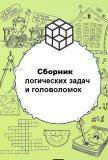 С.Н.Суганяки - Сборник логических задач и головоломок
