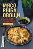 Наталия Попович - Мясо, рыба, овощи: маринуем по-корейски. 500 рецептов