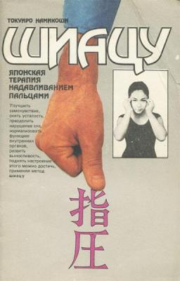 Намикоши Токуиро - Шиацу - японская терапия надавливанием пальцами