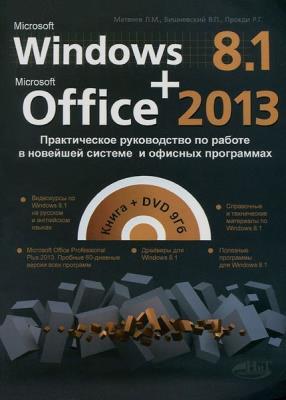 Л. Матвеев - Windows 8.1 + Office 2013: Практическое руководство по работе в новейшей системе и офисных программах