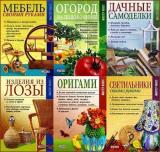 Мастер-класс в 17 книгах