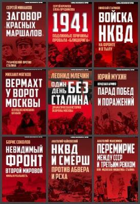 """Серия """"Тайны военной истории"""" в 11 книгах"""