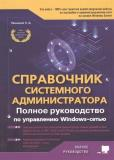 Левицкий Н.Д. - Справочник системного администратора. Полное руководство по управлению Windows-cетью