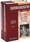 Новицкий Вячеслав - Патофизиология. 2 тома + CD